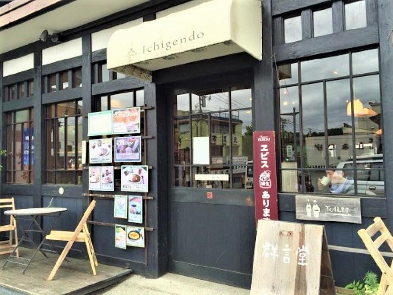 【15:10】「ichigendo(一言堂)高尾店」でカフェタイム