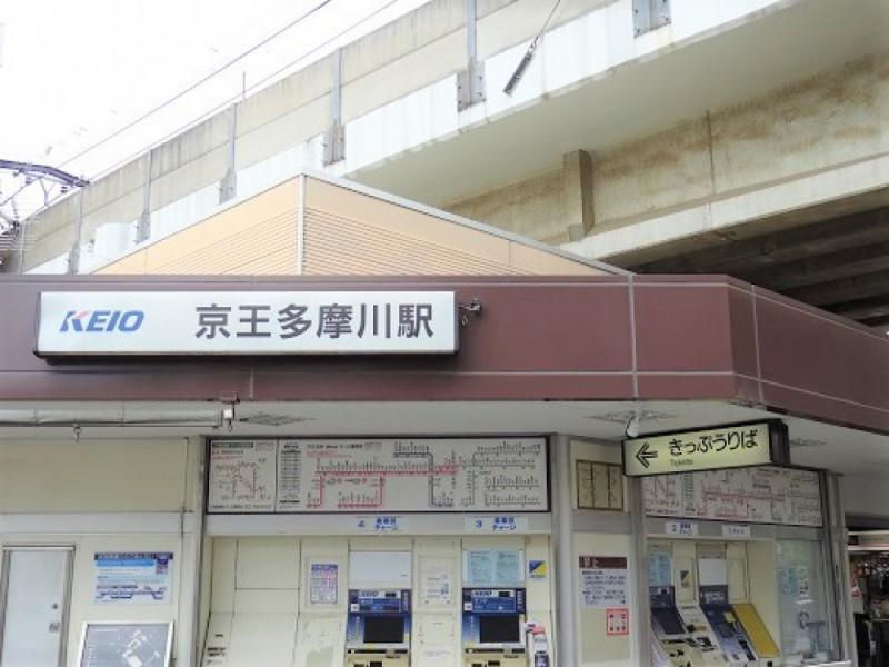 【11:20】相模原線「京王多摩川駅」スタート
