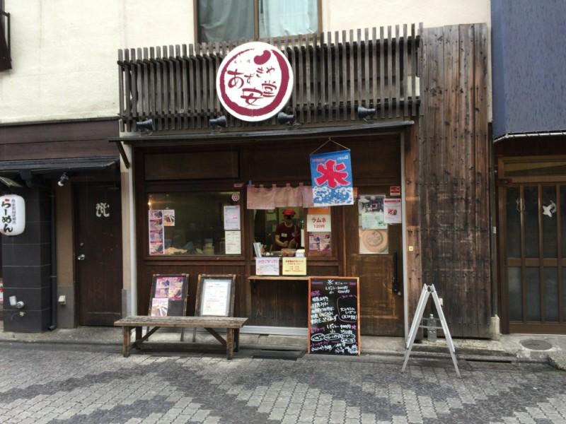 【16:00】「あずきや安堂」にてお土産を購入