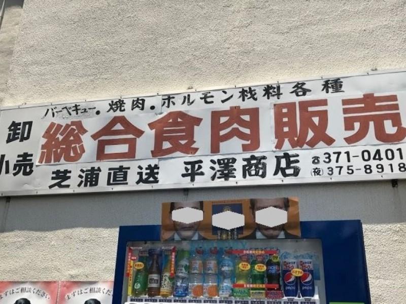 【12:00】「平澤商店」でBBQ用の新鮮なお肉を購入!