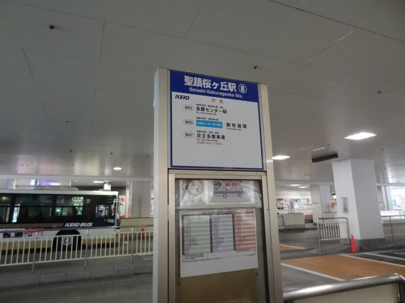 【12:50】「聖蹟桜ヶ丘駅」から京王バスで移動
