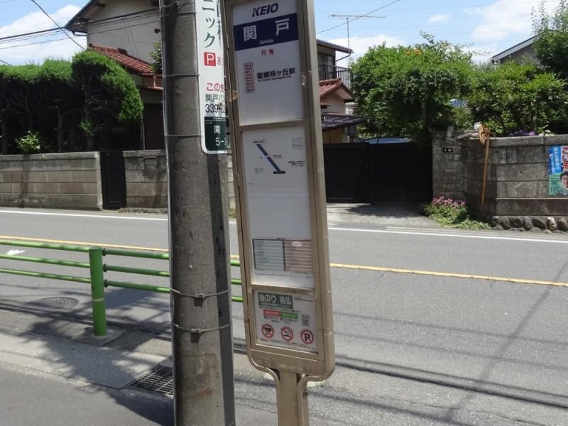 【13:50】バスで「聖蹟桜ヶ丘駅」へ戻ります