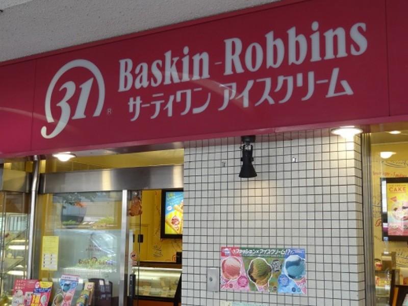 【17:50】「サーティワンアイスクリーム 聖蹟桜ヶ丘店」でデザートタイム