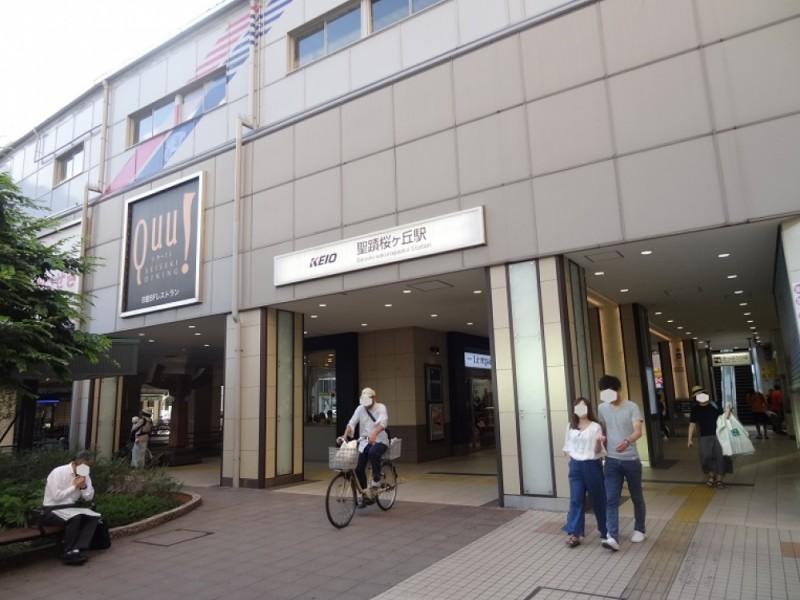 【18:10】京王線「聖蹟桜ヶ丘駅」ゴール!!