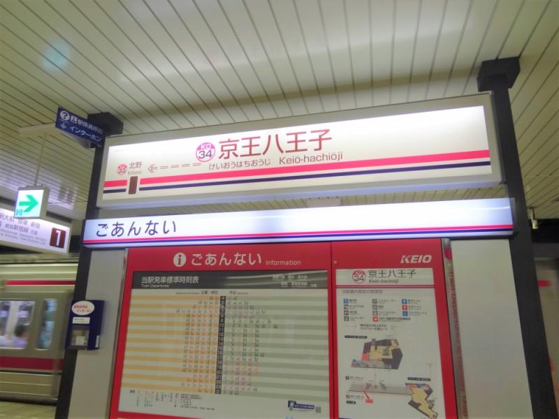 【9:30】京王線「京王八王子駅」からスタート!