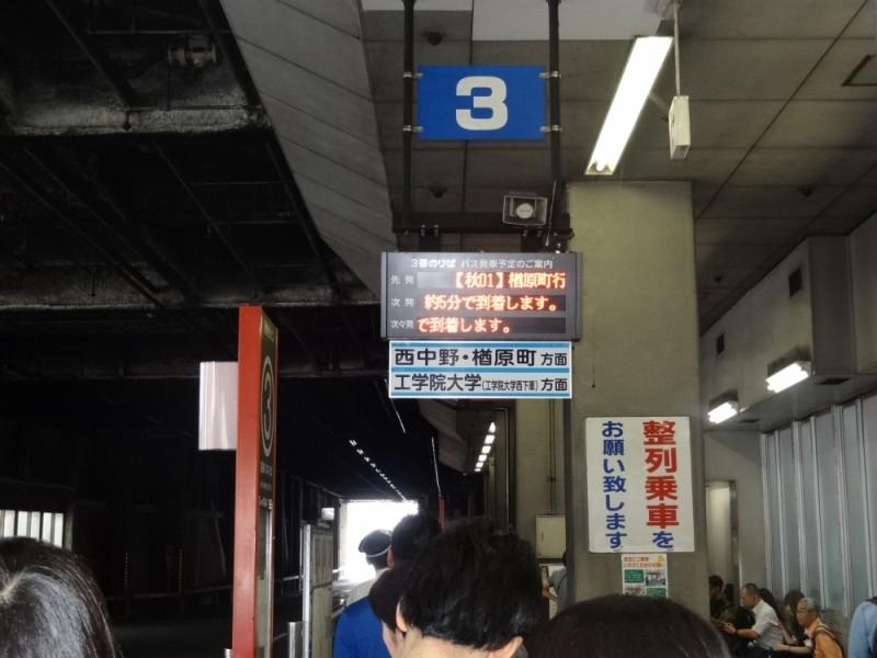 西東京バスに乗車して「東京サマーランド」バス停で降ります!