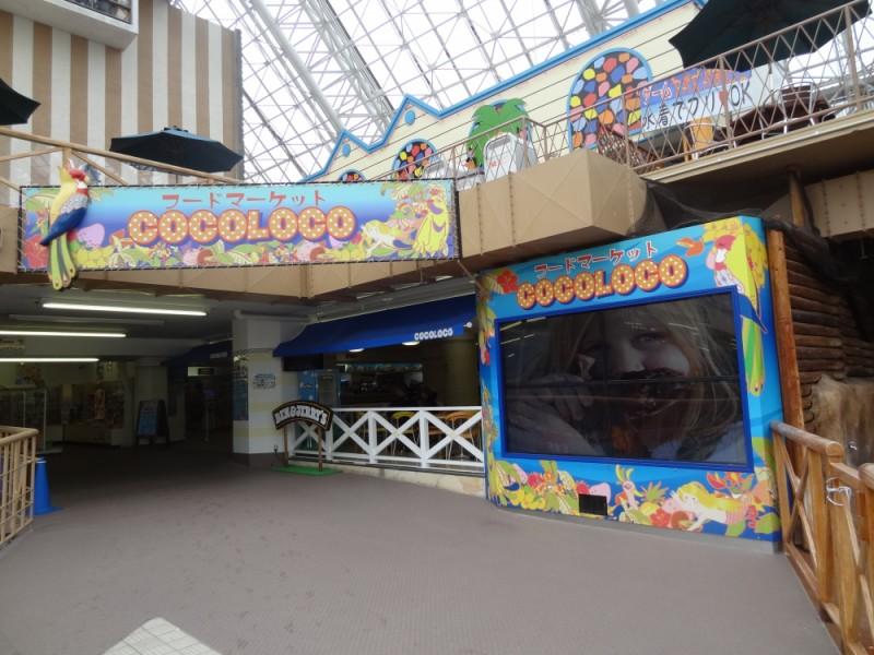 【12:00】アドベンチャードーム内の「フードマーケットココロコ(COCOLOCO)」でランチ