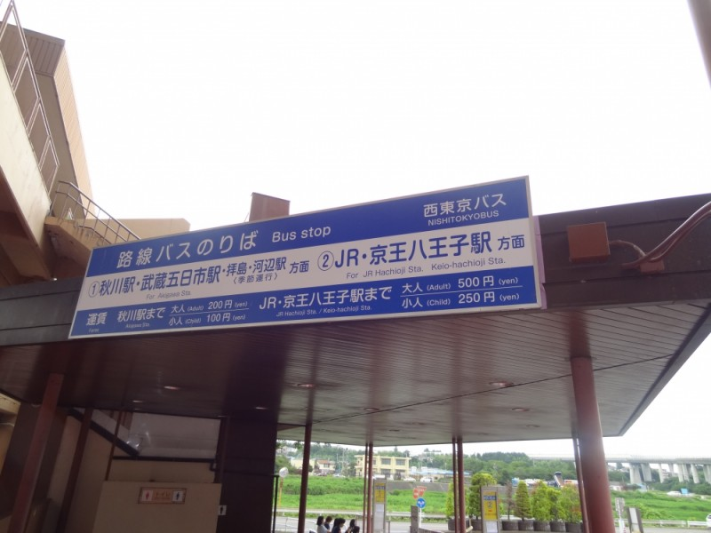 【16:30】バスで「サマーランド」から「京王八王子駅」に向かいます