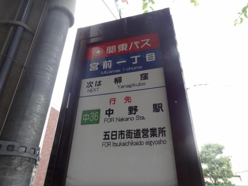 【11:00】関東バス「宮前一丁目」から乗車し、バス移動