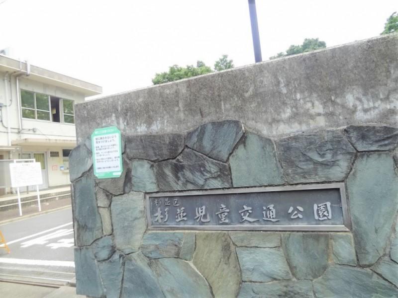 【11:30】「杉並児童交通公園」で外遊び&パンランチ