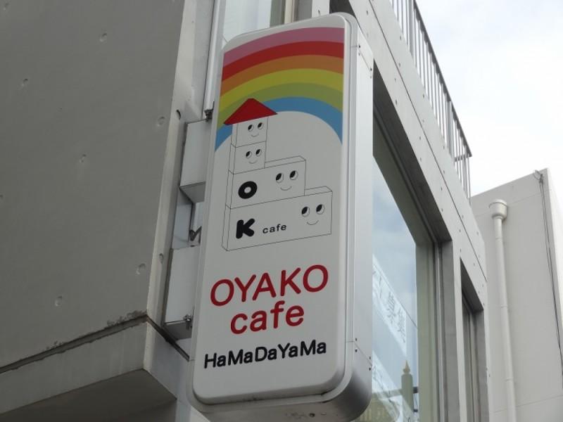 【14:30】「OKcafe 親子カフェ浜田山」でカフェタイム