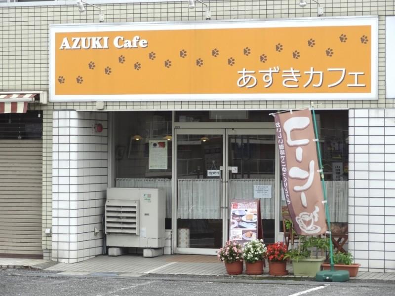 【15:50】「あずきカフェ」でカフェタイム
