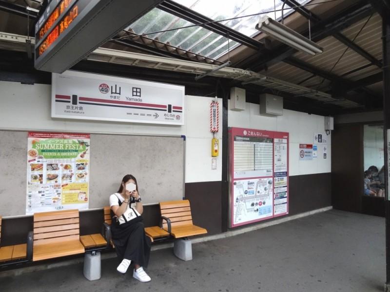【16:30】高尾線「山田駅」ゴール!