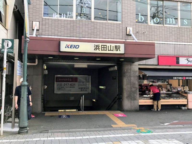 【12:00】井の頭線「浜田山駅」からスタート!