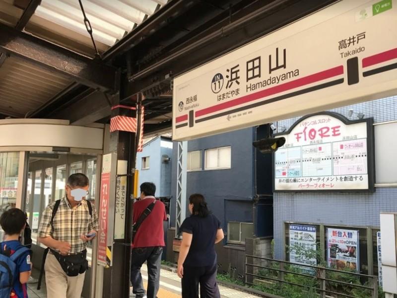 【15:50】井の頭線「浜田山駅」ゴール!