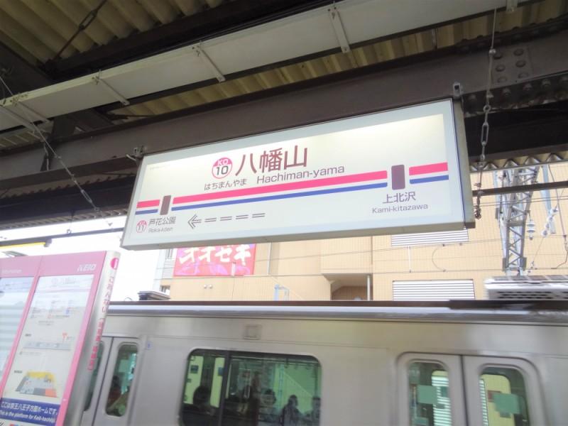 【10:00】京王線「八幡山駅」からスタート