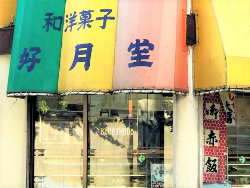 【15:00】「好月堂」でお土産購入