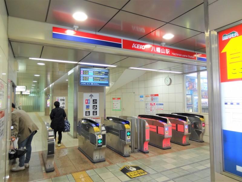 【15:30】京王線「八幡山駅」にゴール