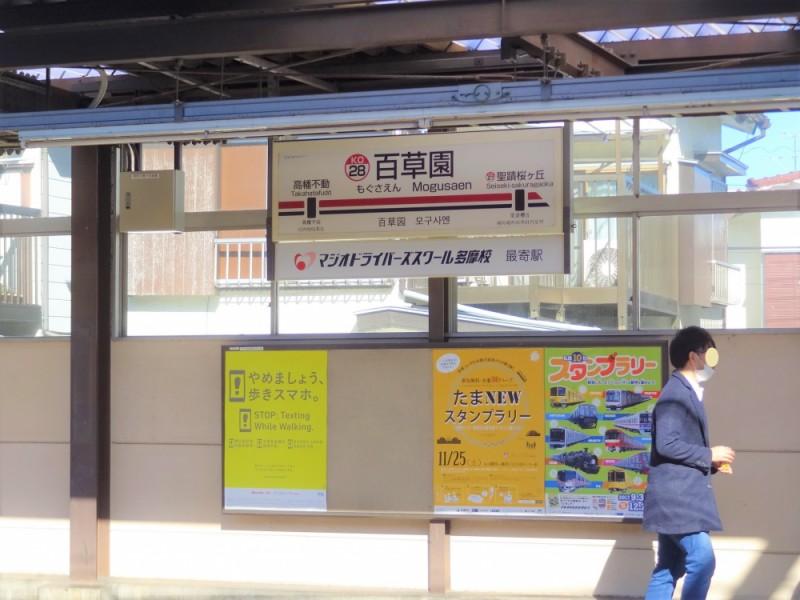 【11:00】京王線「百草園駅」からスタート