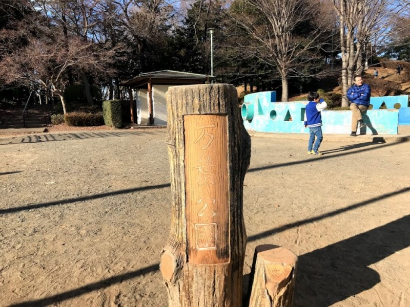 【10:40】「万葉公園」で遊ぶ