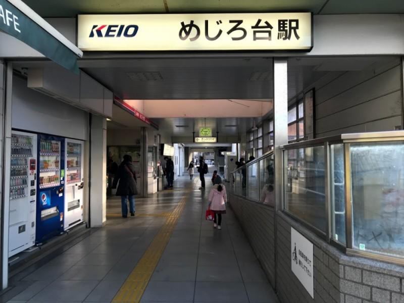 【15:00】「めじろ台駅」にゴール