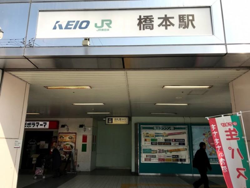【11:20】相模原線「橋本駅」スタート