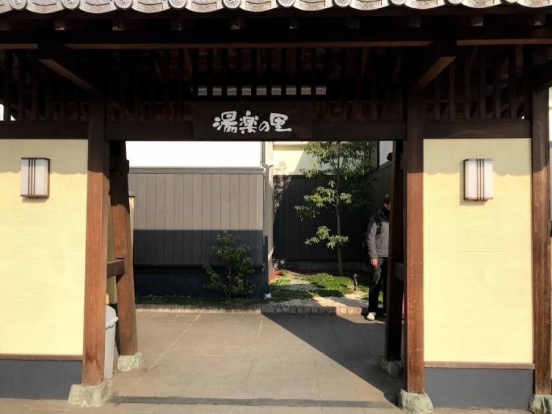 【15:00】「相模・下九沢温泉 湯楽の里」で温泉を満喫♪