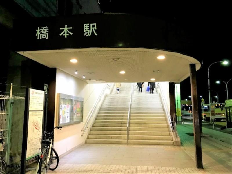 【18:50】相模原線「橋本駅」にゴール