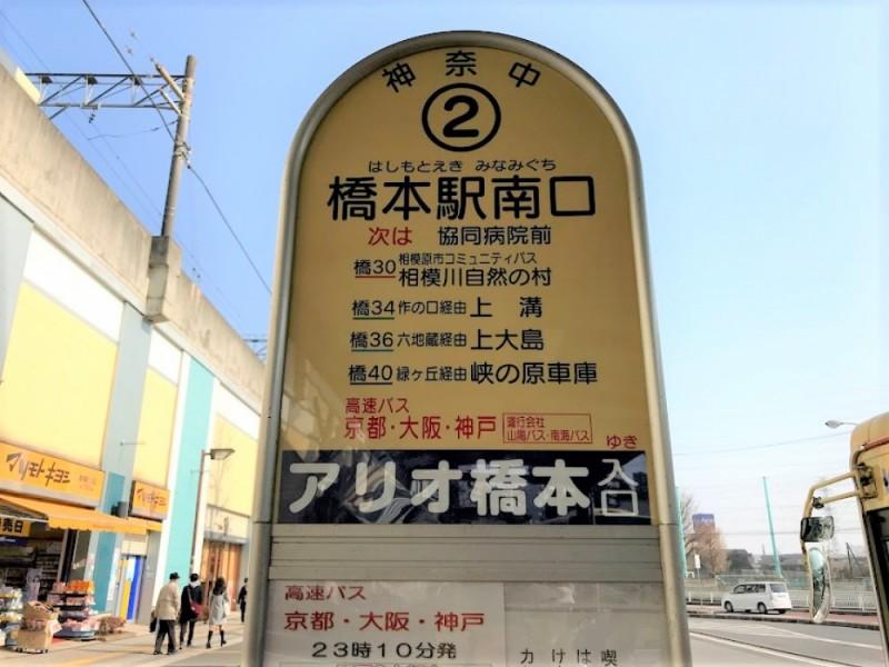 【13:00】「橋本駅」南口からバス移動