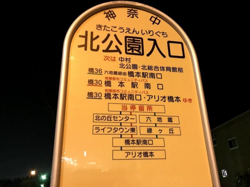 【18:30】「北公園入口」停留所からバス移動