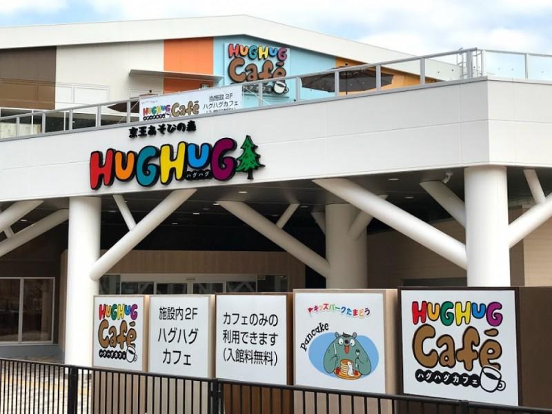 「京王あそびの森 HUGHUG(ハグハグ)」で日本最大級のネット遊具を体験!室内遊びをたっぷり楽しむ親子おでかけコース