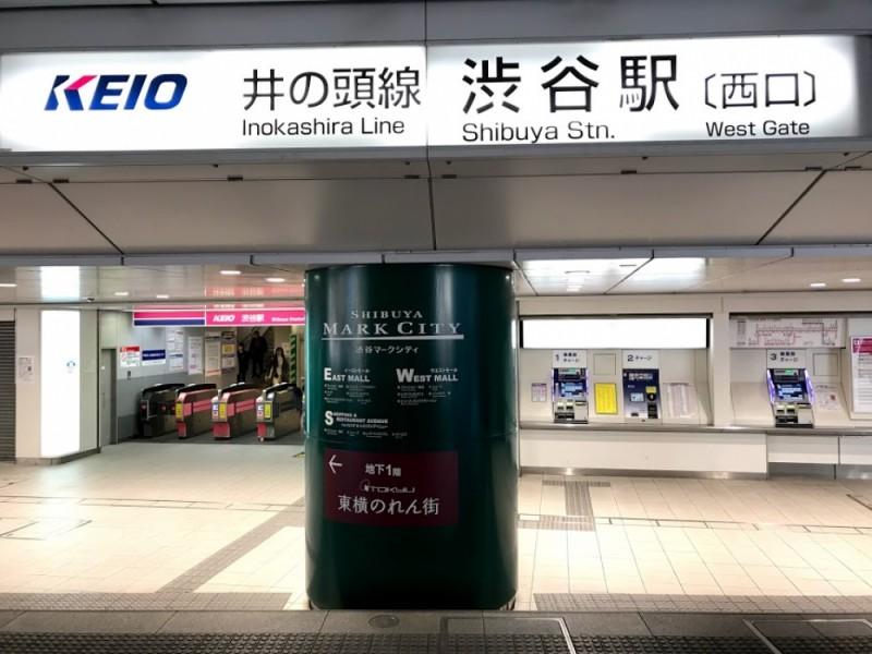 【11:30】井の頭線「渋谷駅」西口からスタート