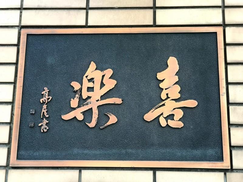 【11:40】1952年創業の中華麺店「喜楽」でランチ