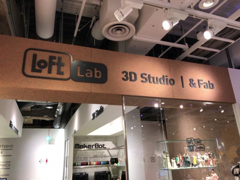 【14:00】「デジタル加工工房LoFt&Fab」でデジタル加工された雑貨探し