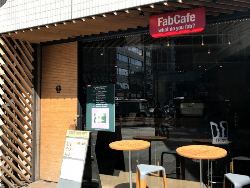 【15:00】「FabCafe Tokyo(ファブカフェ 東京)」でカフェタイム