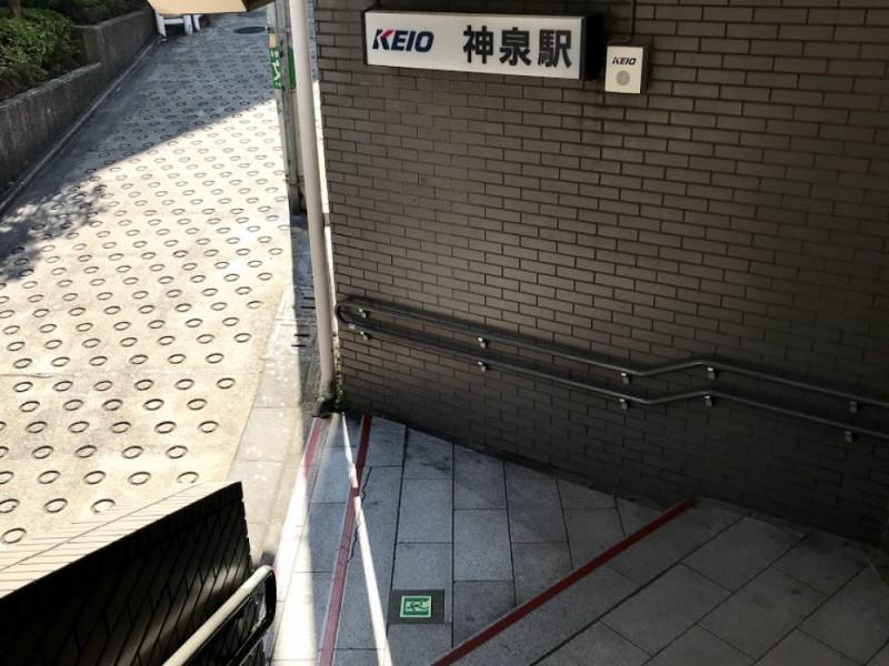 【15:40】「神泉駅」ゴール