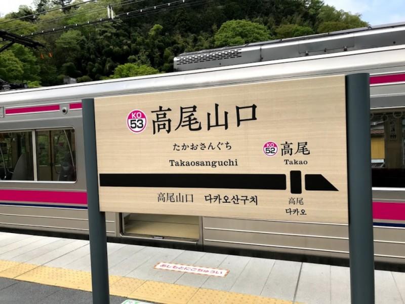 【10:30】「高尾山口駅」からスタート