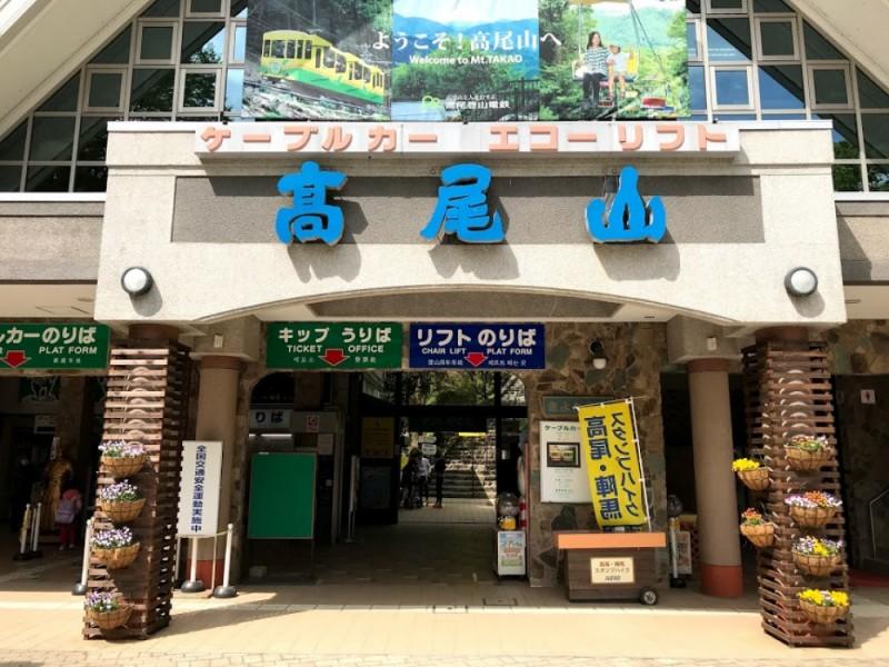 【10:40】「清滝駅」から高尾山ケーブルカーで「高尾山駅」へ