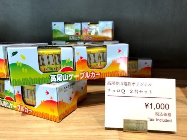 カー 高 尾山 ケーブル