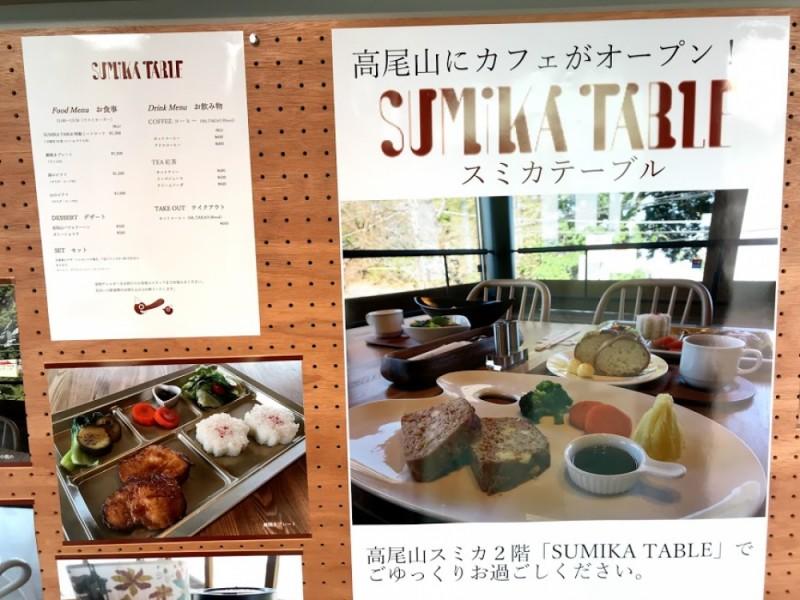 【12:00】「SUMIKA TABLE」(スミカテーブル)でランチ