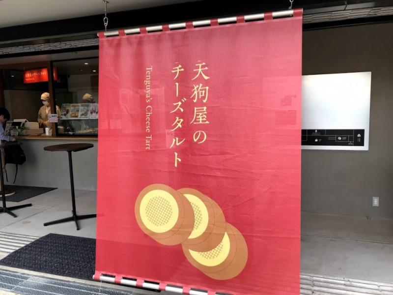【14:00】高尾山名物「天狗焼」と天狗屋の「高尾山チーズタルト」をお土産に購入