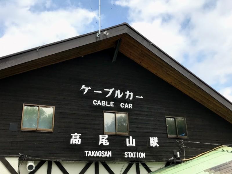 【15:30】「高尾山駅」から高尾山ケーブルカーで「清滝駅」へ