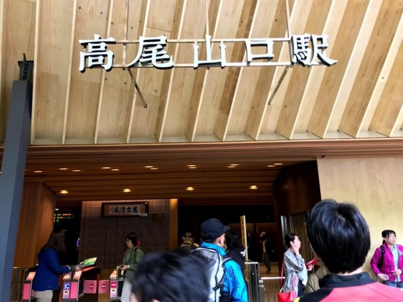 【16:00】「高尾山口駅」にゴール
