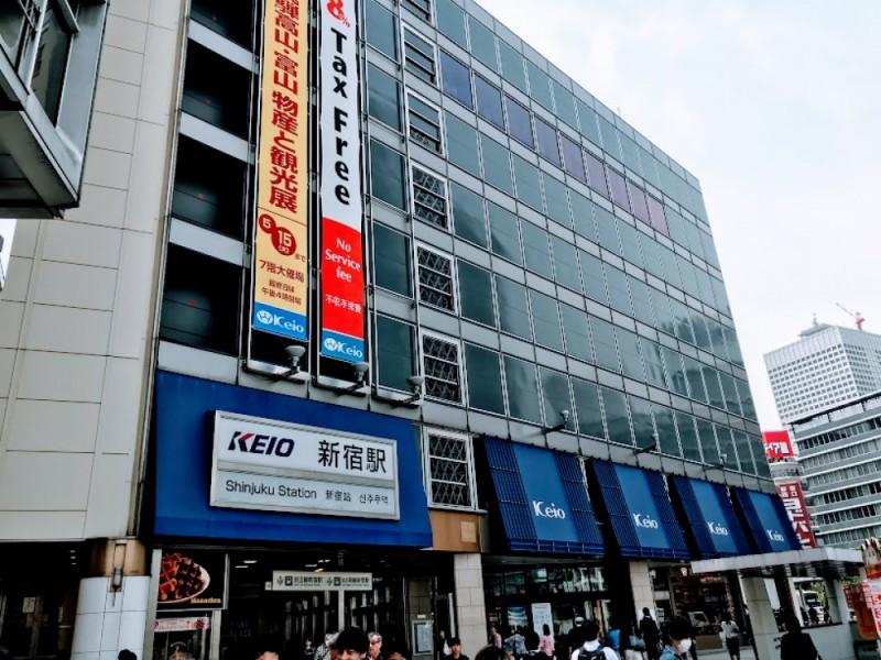 【10:30】京王線「新宿駅」スタート