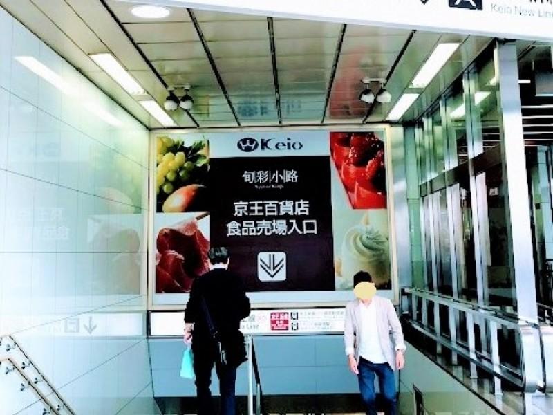 【10:40】「京王百貨店 新宿店」でBBQ用の食材を購入