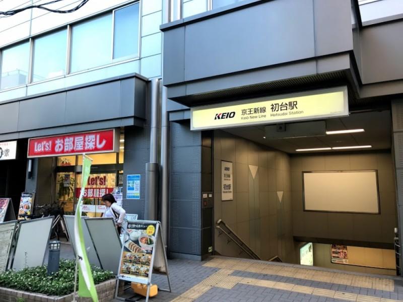 【16:50】京王新線「初台駅」ゴール