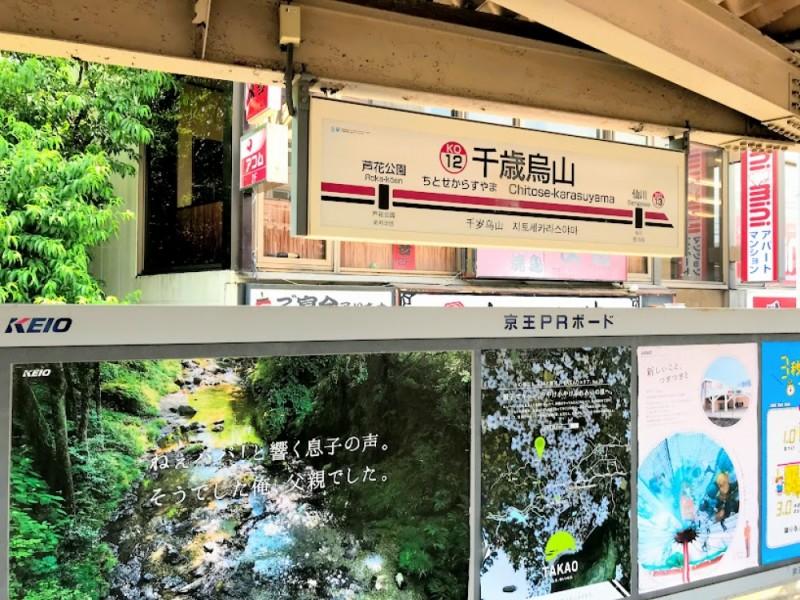 【10:00】「千歳烏山駅」スタート