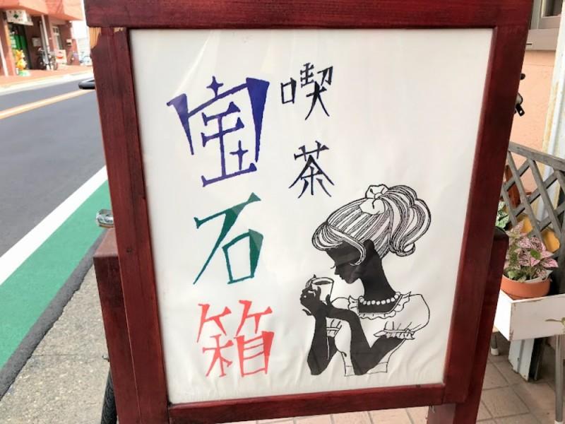 【15:00】「喫茶宝石箱」で人気のクリームソーダを味わう
