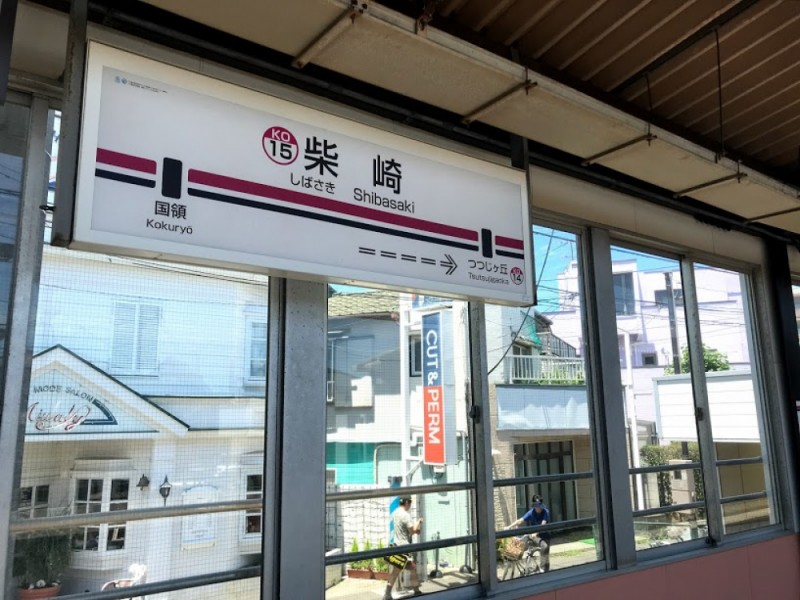 【10:40】「柴崎駅」スタート
