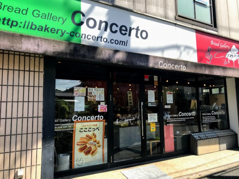 【13:00】「Bread Gallery Concerto(コンチェルト)」で話題の竹炭食パンを購入